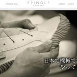 スピングルムーヴは履きやすさとオシャレを兼ね備えた国産スニーカー