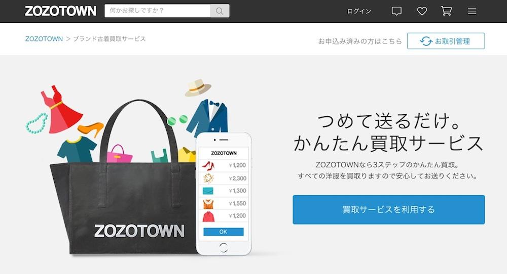 ZOZO中古買取サービス
