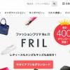 フリマアプリ「Fril(フリル) 」がパソコンから購入できるようになりました!