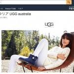 アナタの「UGGブーツ」は本物?偽物が出回っているのでネット購入は要注意!