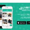 メルカリ子会社がジモティーのようなサービス「メルカリ アッテ」のアプリをリリース!