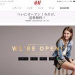 【今だけ送料無料】H&Mのオンラインショップが遂にオープン!