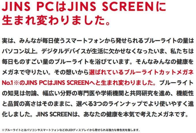 JINS PCメガネ