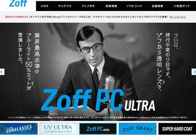 Zoff PCメガネ