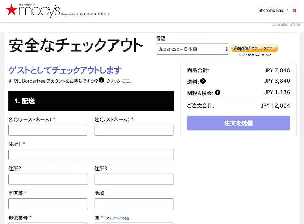 Macy's支払画面