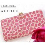品のあるアニマル柄のバッグや財布をお探しならAETHER(エーテル)をチェックしてみては?