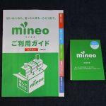 auからmineo(マイネオ)にMNPしたらスマホ代が1,500円になった!