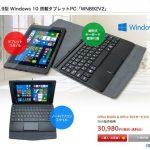【予算3万円】父の日ギフトにマウスコンピューターのタブレットPCはいかが?
