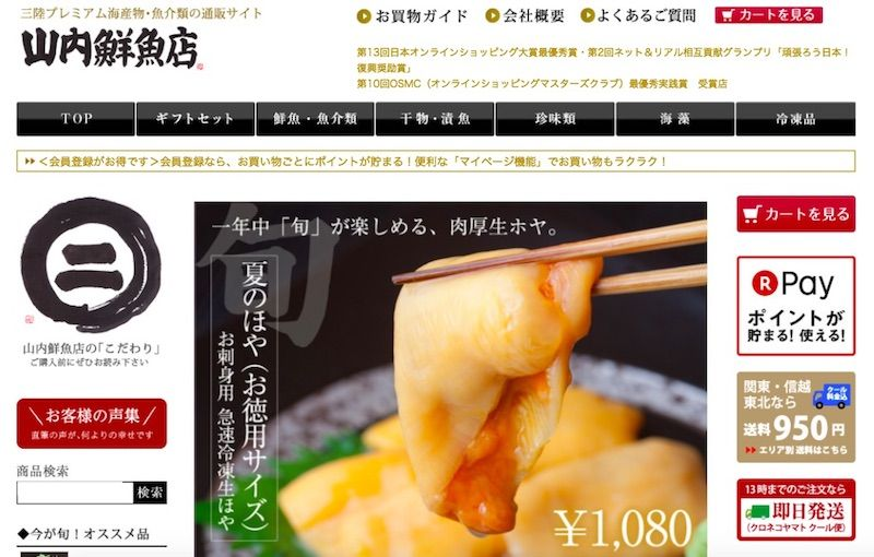 山内鮮魚店