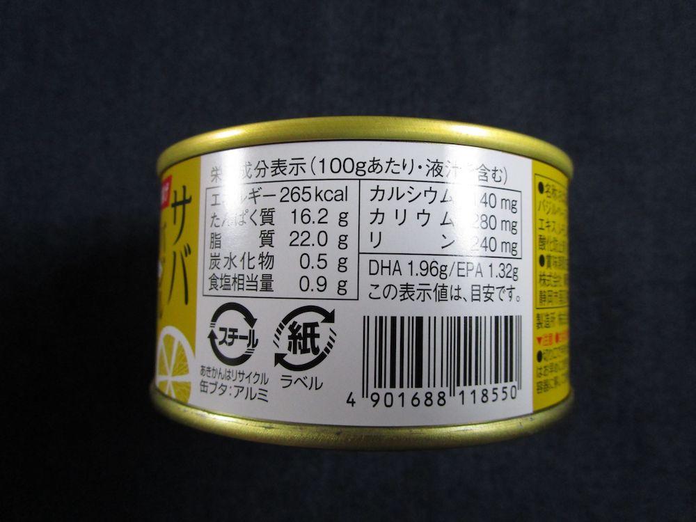 LOHACO限定さば缶サババジルレモン