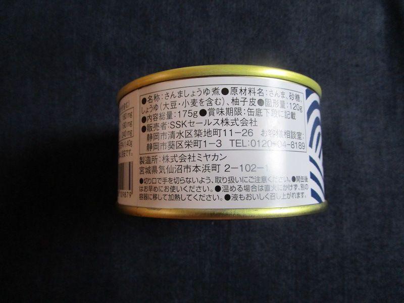 【LOHACO限定】さんま醤油煮 柚子皮入り