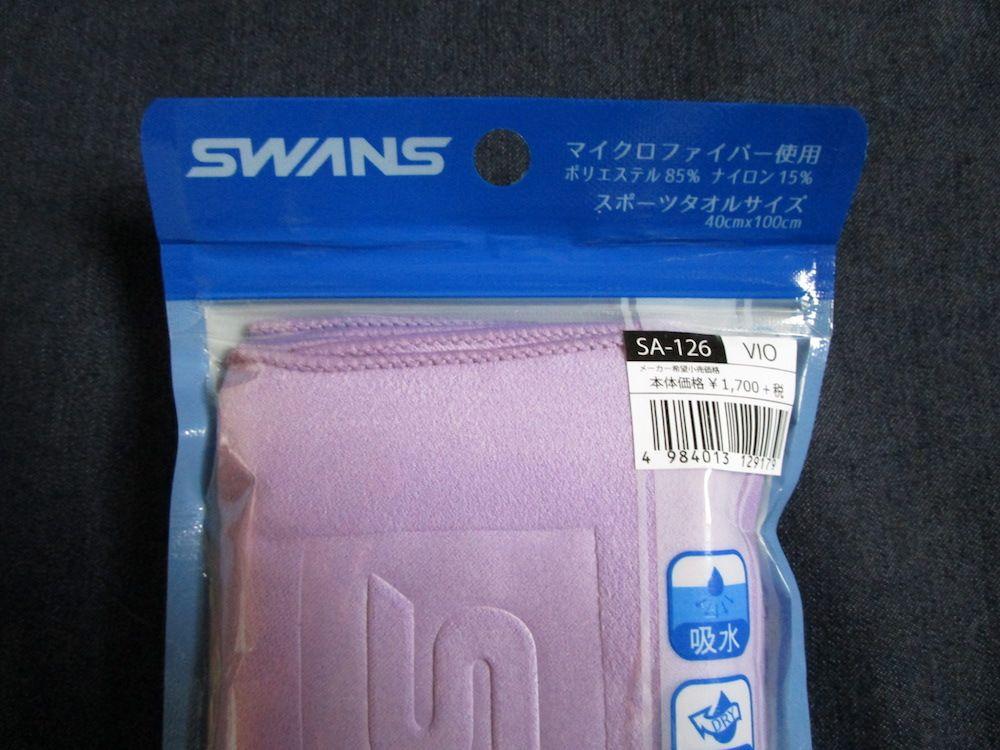 SWANS(スワンズ)速乾タオル