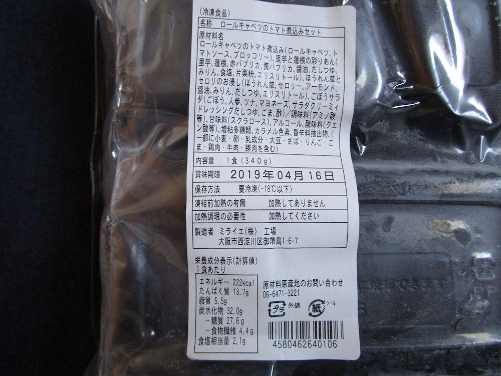 nosh宅配冷凍弁当