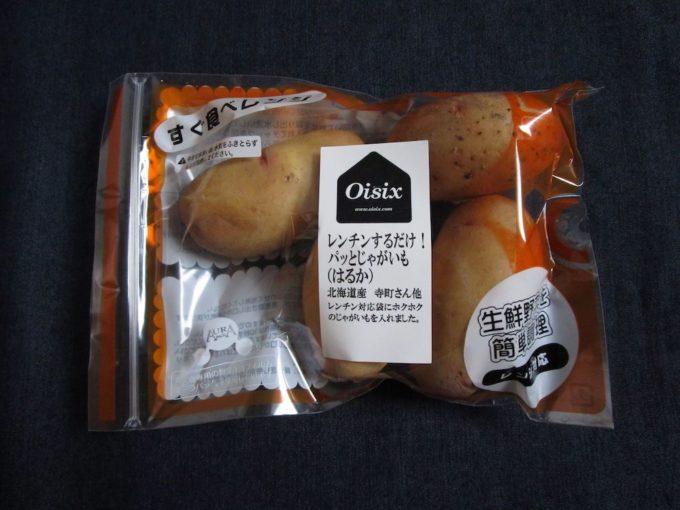 オイシックス(Oisix)ジャガイモ