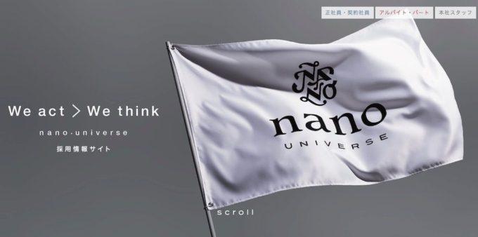 ナノ・ユニバース採用